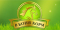 В КОНЯ КОРМ интернет-магазин